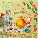 Открытка ко дню рождения бабушке скачать бесплатно на сайте otkrytkivsem.ru