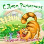Открытка ко дню рождения брата скачать бесплатно на сайте otkrytkivsem.ru
