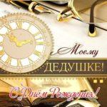 Открытка ко дню рождения дедушке скачать бесплатно на сайте otkrytkivsem.ru