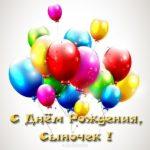 Открытка ко дню рождения сына скачать бесплатно на сайте otkrytkivsem.ru