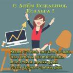 Открытка ко дню рождения женщине коллеге скачать бесплатно на сайте otkrytkivsem.ru