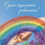 Открытка ко дню социального работника скачать бесплатно на сайте otkrytkivsem.ru