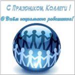 Открытка ко дню социального работника коллегам скачать бесплатно на сайте otkrytkivsem.ru