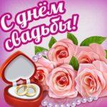 Открытка ко дню свадьбы скачать бесплатно на сайте otkrytkivsem.ru
