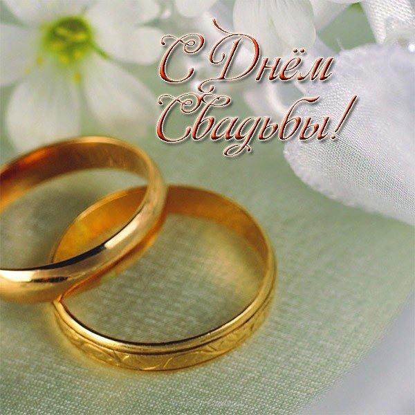 Открытка ко дню свадьбы скачать бесплатно скачать бесплатно на сайте otkrytkivsem.ru