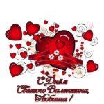 Открытка ко дню Святого Валентина Любашке скачать бесплатно на сайте otkrytkivsem.ru