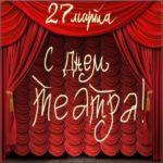 Открытка ко дню театра скачать бесплатно на сайте otkrytkivsem.ru