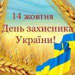Открытка ко дню защитника Украины скачать бесплатно на сайте otkrytkivsem.ru