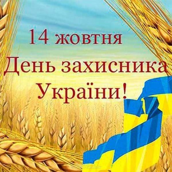 otkrytka ko dnyu zaschitnika ukrainy