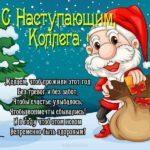 Открытка коллегам с наступающим скачать бесплатно на сайте otkrytkivsem.ru