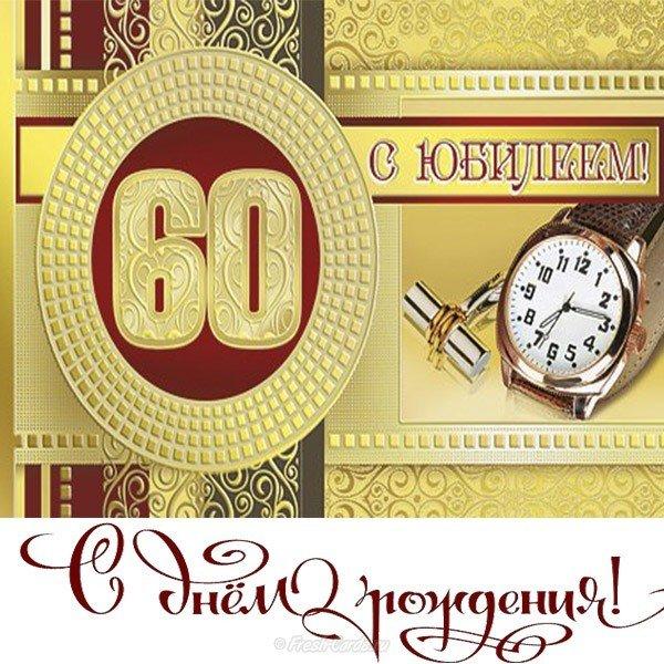 Красивые открытки на юбилей 60 лет