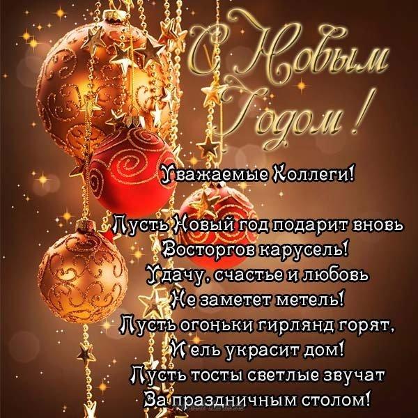 Поздравительная открытка с новым годом и рождеством 2019 коллегам