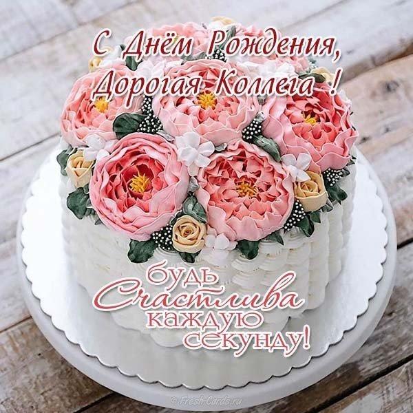 Открытка коллеге с днем рождения женщину скачать бесплатно на сайте otkrytkivsem.ru