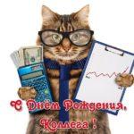Открытка коллеге женщине в день рождения скачать бесплатно на сайте otkrytkivsem.ru