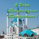 Открытка конституция Татарстана скачать бесплатно на сайте otkrytkivsem.ru