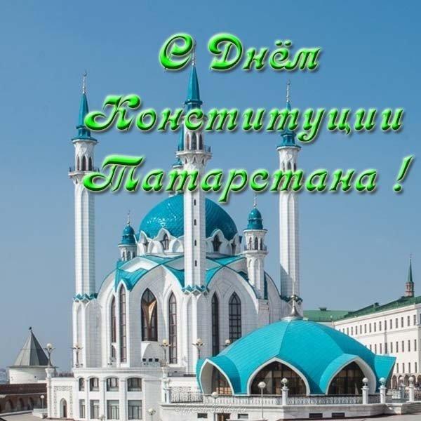 otkrytka konstitutsiya tatarstana
