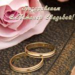 Открытка кожаная свадьба скачать бесплатно на сайте otkrytkivsem.ru