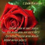 Открытка красивая бесплатно с днём рождения женщине учителю скачать бесплатно на сайте otkrytkivsem.ru