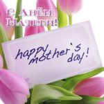 Открытка красивая ко дню матери скачать бесплатно на сайте otkrytkivsem.ru