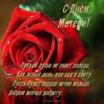 Открытка красивая на день матери скачать бесплатно на сайте otkrytkivsem.ru