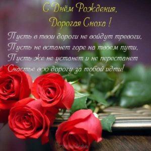 Открытка красивая на день рождения снохе скачать бесплатно на сайте otkrytkivsem.ru