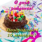 Открытка красивая поздравительная 10 месяцев скачать бесплатно на сайте otkrytkivsem.ru
