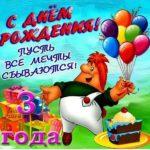 Открытка красивая поздравительная 3 года скачать бесплатно на сайте otkrytkivsem.ru
