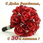 Открытка красивая поздравительная 30 лет скачать бесплатно на сайте otkrytkivsem.ru