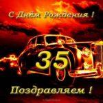 Открытка красивая поздравительная 35 лет скачать бесплатно на сайте otkrytkivsem.ru