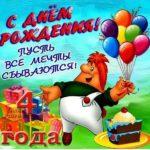 Открытка красивая поздравительная 4 года скачать бесплатно на сайте otkrytkivsem.ru