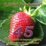 Открытка красивая поздравительная 45 баба ягодка опять скачать бесплатно на сайте otkrytkivsem.ru