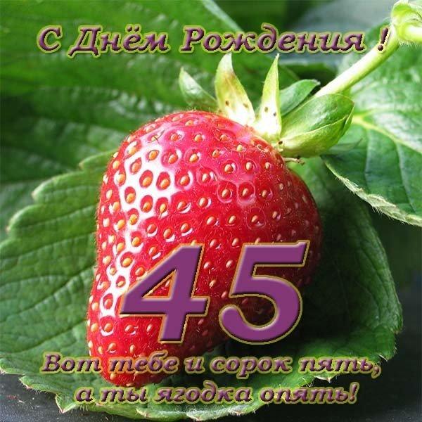 картинками, поздравления с днем рождения про ягодку какие нибудь способы
