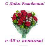 Открытка красивая поздравительная 45 лет женщине скачать бесплатно на сайте otkrytkivsem.ru