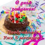 Открытка красивая поздравительная 5 месяцев скачать бесплатно на сайте otkrytkivsem.ru