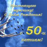 Открытка красивая поздравительная 50 лет мужчине скачать бесплатно на сайте otkrytkivsem.ru