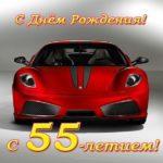 Открытка красивая поздравительная 55 лет мужчине скачать бесплатно на сайте otkrytkivsem.ru