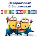 Открытка красивая поздравительная 6 лет мальчику скачать бесплатно на сайте otkrytkivsem.ru