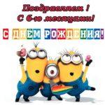 Открытка красивая поздравительная 6 месяцев девочке скачать бесплатно на сайте otkrytkivsem.ru