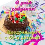 Открытка красивая поздравительная 65 лет скачать бесплатно на сайте otkrytkivsem.ru
