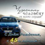 Открытка красивая поздравительная поздравление 45 лет скачать бесплатно на сайте otkrytkivsem.ru
