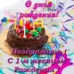 Открытка красивая поздравительная с 1 месяцем рождения скачать бесплатно на сайте otkrytkivsem.ru