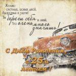 Открытка красивая поздравительная с 25 скачать бесплатно на сайте otkrytkivsem.ru