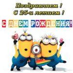 Открытка красивая поздравительная с 25 летием скачать бесплатно на сайте otkrytkivsem.ru