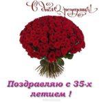 Открытка красивая поздравительная с 35 летием скачать бесплатно на сайте otkrytkivsem.ru