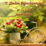 Открытка красивая поздравительная с 55 летием женщине скачать бесплатно на сайте otkrytkivsem.ru