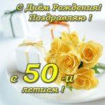 Открытка красивая поздравительная с днем рождения 50 лет скачать бесплатно на сайте otkrytkivsem.ru