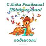 Открытка красивая поздравительная с днем рождения девочке 1 скачать бесплатно на сайте otkrytkivsem.ru