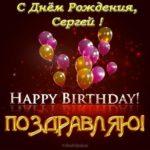 Открытка красивая поздравительная с днем рождения для Сергея скачать бесплатно на сайте otkrytkivsem.ru