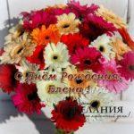 Открытка красивая поздравительная с днем рождения Елена скачать бесплатно на сайте otkrytkivsem.ru