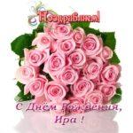 Открытка красивая поздравительная с днем рождения Ира скачать бесплатно на сайте otkrytkivsem.ru